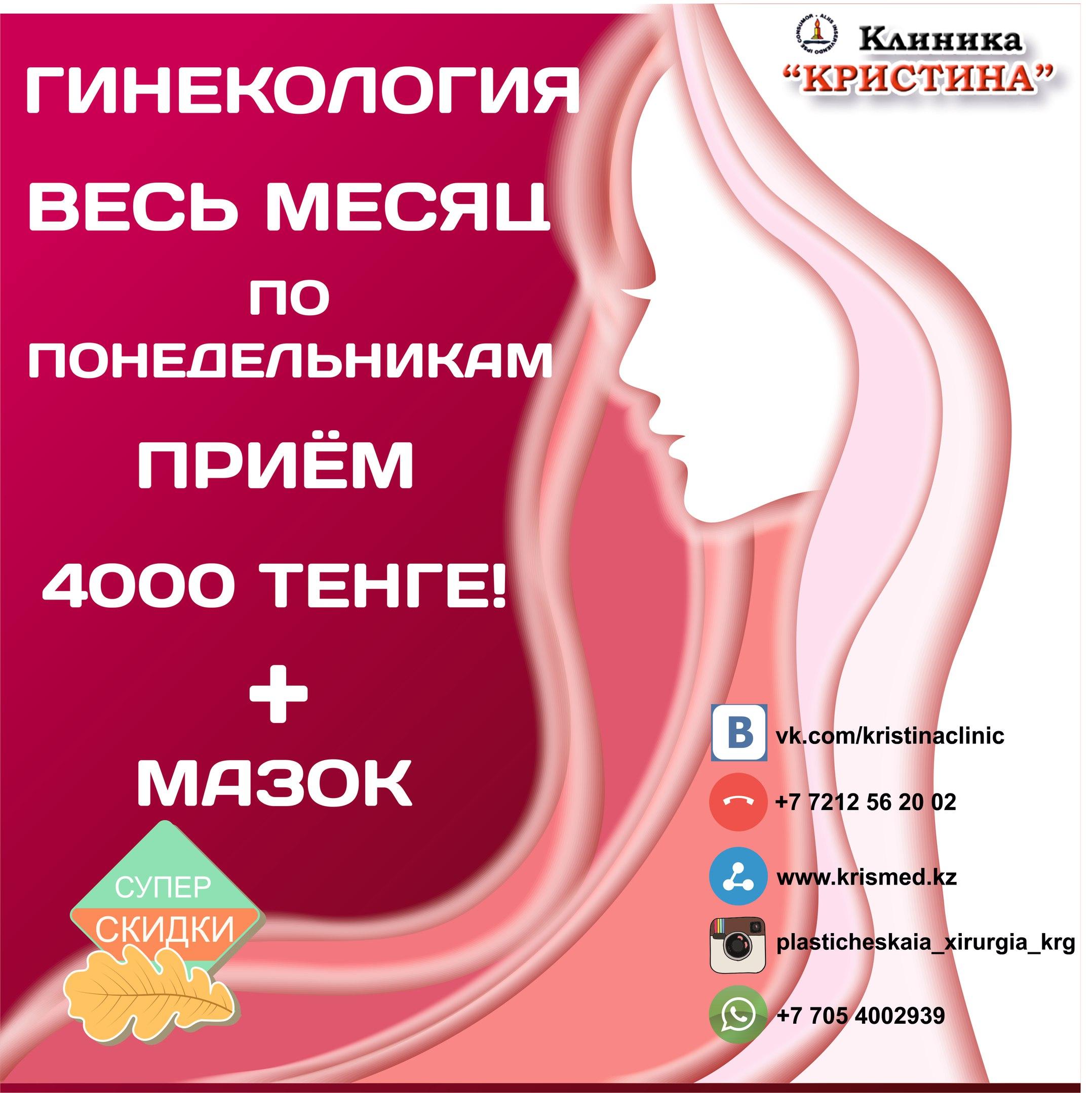 малоинвазивная липосакция в москве адреса